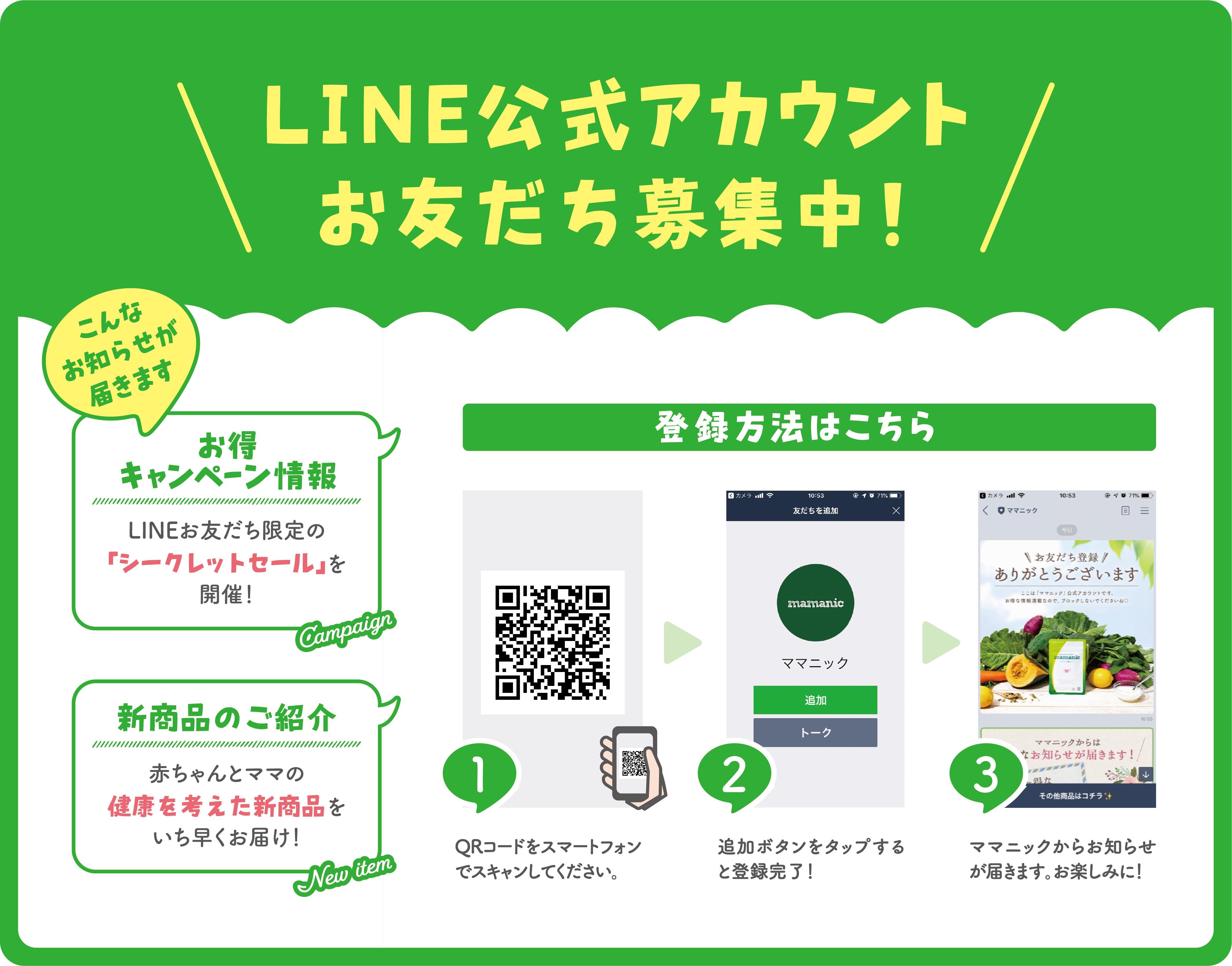 ママニック公式LINE