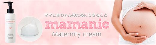ママニック Maternity Cream