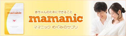 ママニック めぐみのサプリ