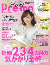 First Pre-mo 2016年春号 掲載