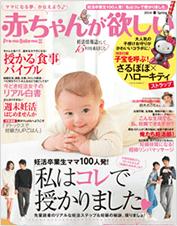 赤ちゃんが欲しい 2016年春号 掲載