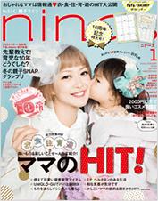 nina's 2016年1月号 掲載
