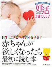 2017年11月14日発売 赤ちゃんが欲しい 2018年冬号 掲載