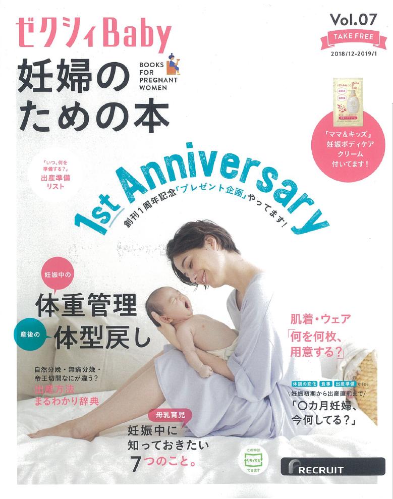 2018年11月22日から全国の産科婦人科で配布 ゼクシィBaby Vol.7 掲載