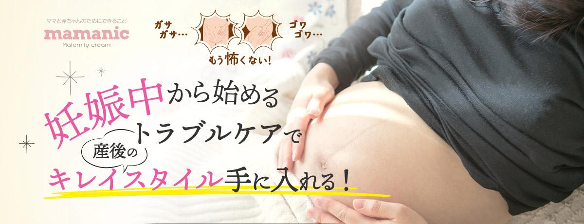 妊娠中から始めるトラブルケアで、産後のキレイスタイル手に入れる!