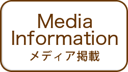 Media Infomation メディ  ア掲載