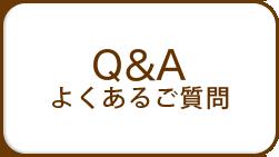 Q&A よくあるご  質問