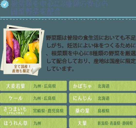 8種類の安心の国産野菜を配合