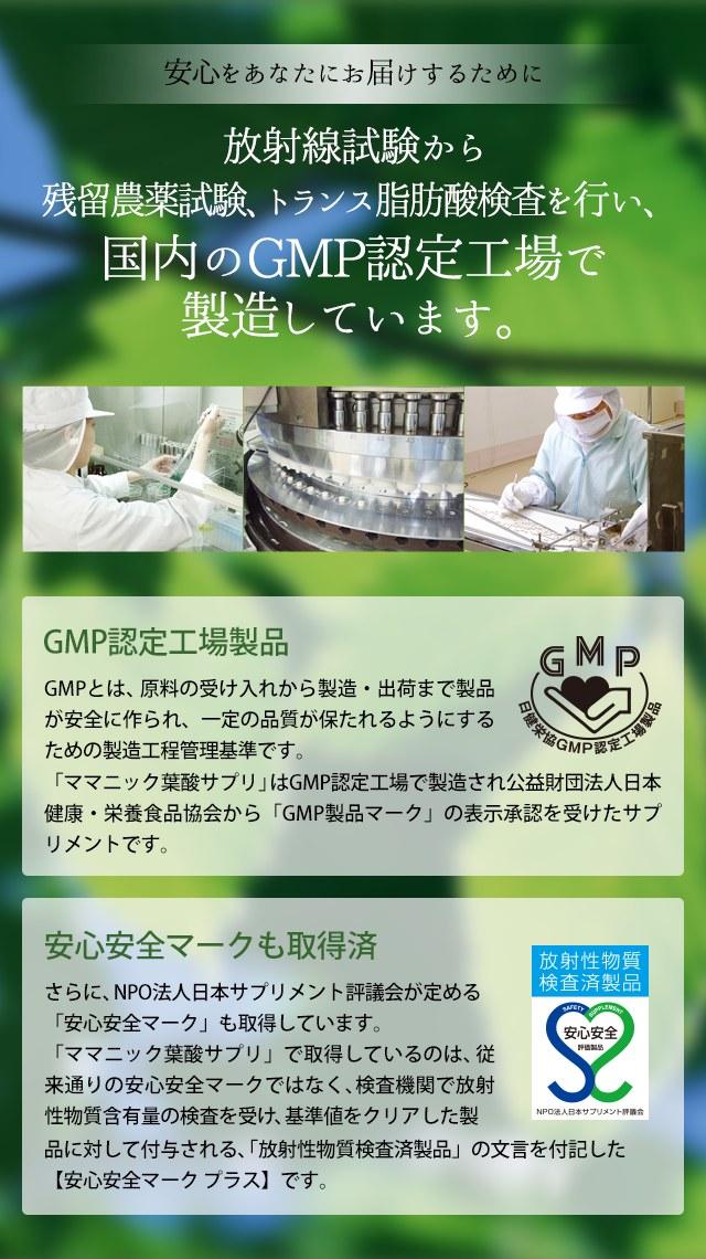 「ママニック葉酸サプリ」は、原材料の受け入れから製造・出荷まで、製品が安全に作られ、一定の品質が保たれるようにするための製造工程管理基準を満たしている医薬品レベルのGMP認定工場で製造されています。