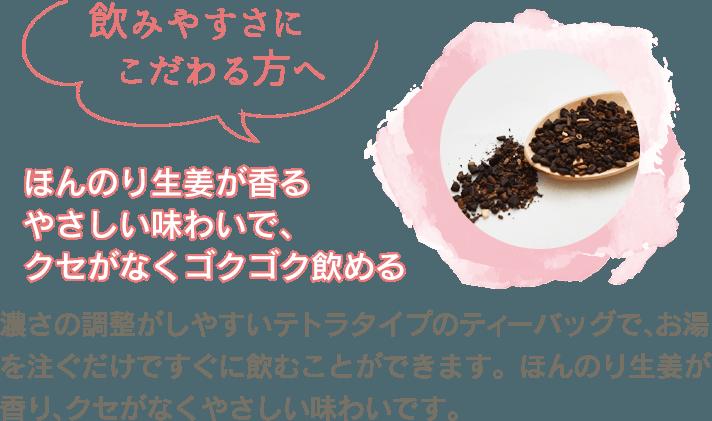 ほんのり生姜が香るやさしい味わいで、クセがなくゴクゴク飲める
