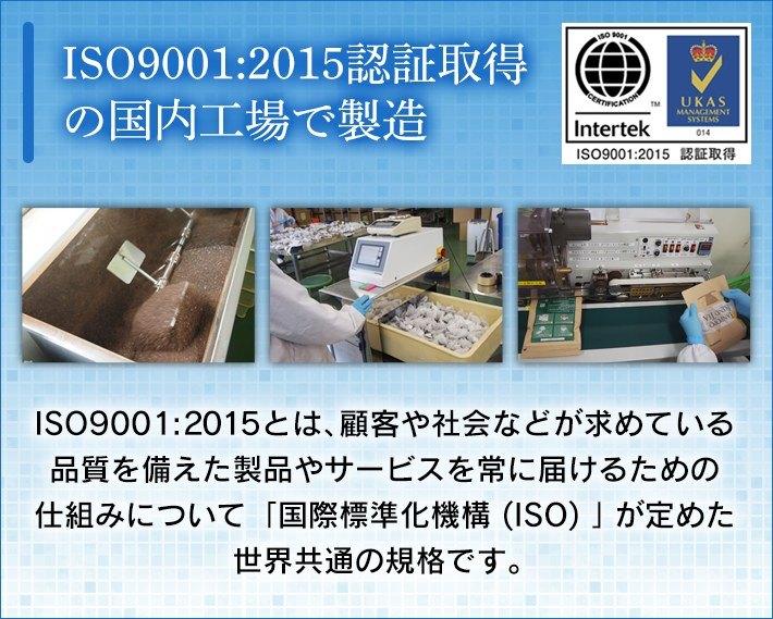 ISO9001:2015認証取得の国内工場で製造