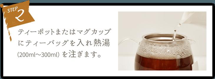 プにティーバッグを入れ熱湯(200ml~300ml)を注ぎます。